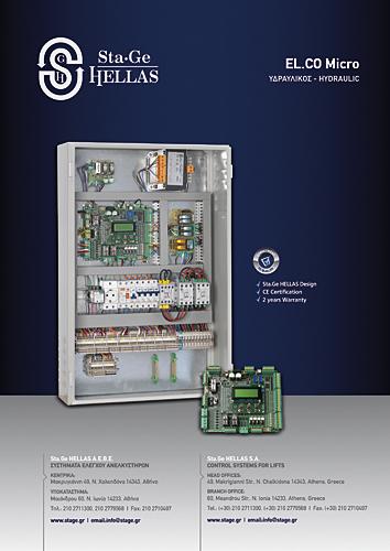 Брошюры о Контроллерах Лифтов