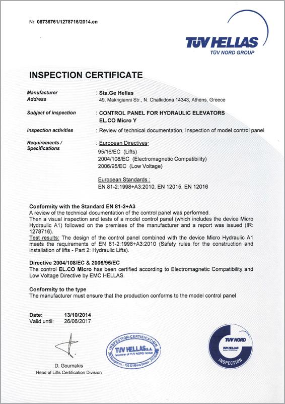 Европейские сертификаты соответствия